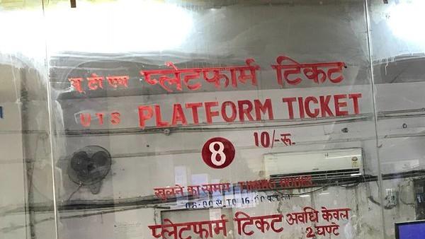 यह पढ़ें:नई दिल्ली सहित इन 8 रेलवे स्टेशनों पर शुरू हुई प्लेटफॉर्म टिकट की बिक्री, देखिए पूरी लिस्ट