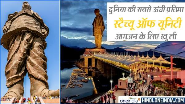दुनिया की सबसे ऊंची प्रतिमा 'स्टैच्यू ऑफ यूनिटी' और उससे जुड़े अन्य पर्यटन स्थलों तक देशभर के सैलानियों को पहुंचाने के लिए अब रेल-सेवा शुरू