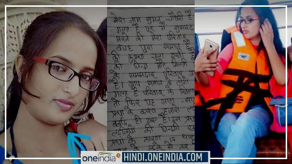 Suman Chaudhary : 21 साल की सुमन चौधरी जान देकर पूरे समाज को ठहरा गई जिम्मेदार, पढ़ें सुसाइड नोट