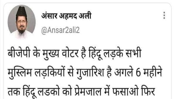 इसे भी पढ़ें-Fact Check: मौलाना के नाम से 'हिन्दू लड़कों को फंसाओ' का फर्जी मैसेज वायरल
