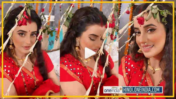 ये भी पढ़ें:-अक्षरा सिंह ने शादी के लाल जोड़े में अब शेयर किया ये Video