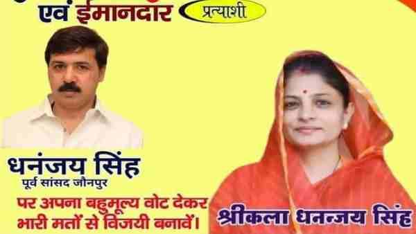 ये भी पढ़ें:- जिपं अध्यक्ष चुनाव: जौनपुर सीट से धनंजय सिंह की पत्नी श्रीकला जीती, बीजेपी और अपना दल ने दिया था समर्थन