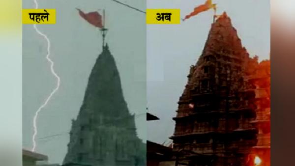 इसे भी पढ़ें- द्वारकाधीश मंदिर की ध्वजा पर बिजली गिरी, लोग बोले- सिर्फ दीवारें काली पड़ीं, भगवान ने हमें बचाया