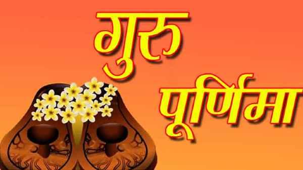 ये भी पढ़ें- Guru Purnima 2021: जानिए व्यास पूर्णिमा की तिथि, समय और महत्व