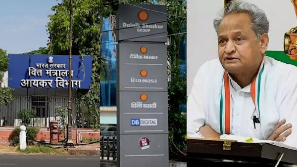 दैनिक भास्कर कार्यालय पर IT रेड : CM अशोक गहलोत बोले-'BJP को सच्चाई देखना पसंद नहीं'