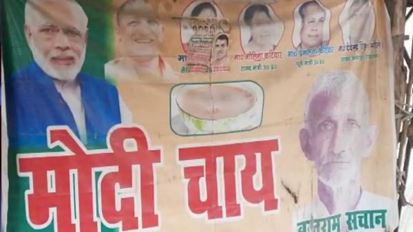 UP: 'मोदी चाय' नाम से दुकान चलाने वाले बलराम की हत्या, आंख फोड़ी   modi chai  tea seller balram sachan found dead in kanpur - Hindi Oneindia