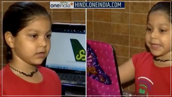 पढ़िए: हरियाणा में 6 साल की आरना गुप्ता ने 1 मिनट में 93 एयरोप्लेन टेल पहचानकर बनाया वर्ल्ड रिकॉर्ड, जानिए कैसे हुआ कमाल