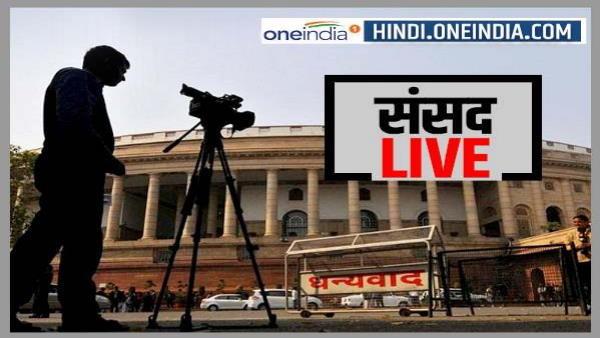 यह पढ़ें:Monsoon Session Live: ईंधन की बढ़ती कीमतों के खिलाफ साइकिल से संसद पहुंचेंगे TMC सासद