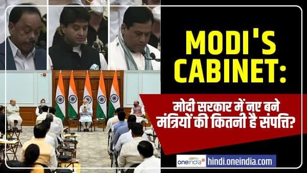 इसे भी पढ़ें- Modi's Cabinet: मोदी सरकार में नए बने मंत्रियों की कितनी है संपत्ति?