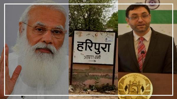 PM मोदी ने अफगानिस्तान के राजदूत को क्यों दी राजस्थान-गुजरात के गांव हरिपुरा जाने की सलाह?<br/>