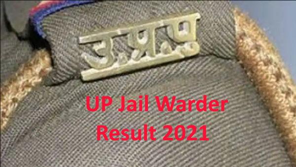 UP Jail Warder Result 2021: यूपी पुलिस कांस्टेबल घुड़सवार, जेल वार्डर व फायरमैन भर्ती का रिजल्ट जारी