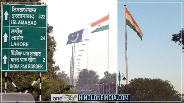 इसे भी पढ़ें-अटारी बॉर्डर पर लहराएगा एशिया का सबसे ऊंचा तिरंगा, उस पार अभी पाकिस्तान का झंडा हमसे ऊंचा