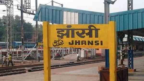ये भी पढ़ें: झांसी रेलवे स्टेशन का नाम बदलने का प्रस्ताव योगी सरकार ने भेजा, लोकसभा में गृह राज्यमंत्री ने दिया ये जवाब