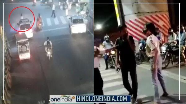 ये भी पढ़ें:- Lucknow Girl : कैब ड्राइवर को पीटने वाली लखनऊ की इस लड़की पर भड़के लोग, देखिए पूरा VIDEO