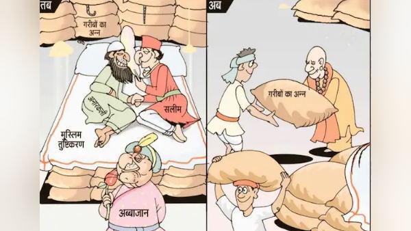 ये भी पढ़ें: BJP UP ने 'अब्बा जान' पर बनाया कार्टून, अखिलेश-ओवैसी पर तंज