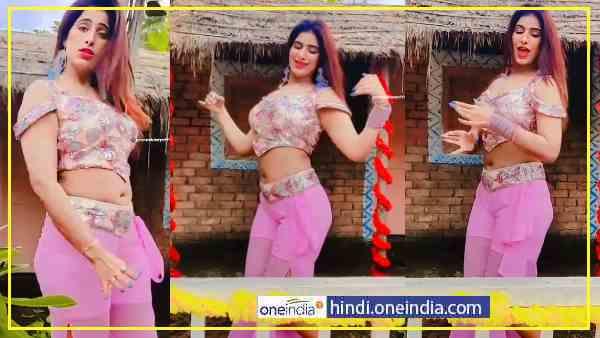 ये भी पढ़ें:- Poonam Dubey ने 'San Sanana' सॉन्ग पर किया करीना कपूर जैसा डांस, क्या आपने देखा ये VIDEO