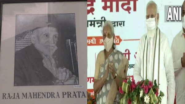 इसे भी पढ़ें- जानिए कौन थे महाराजा महेंद्र प्रताप सिंह, जिनके नाम पर अलीगढ़ में बन रहा विश्वविद्यालय