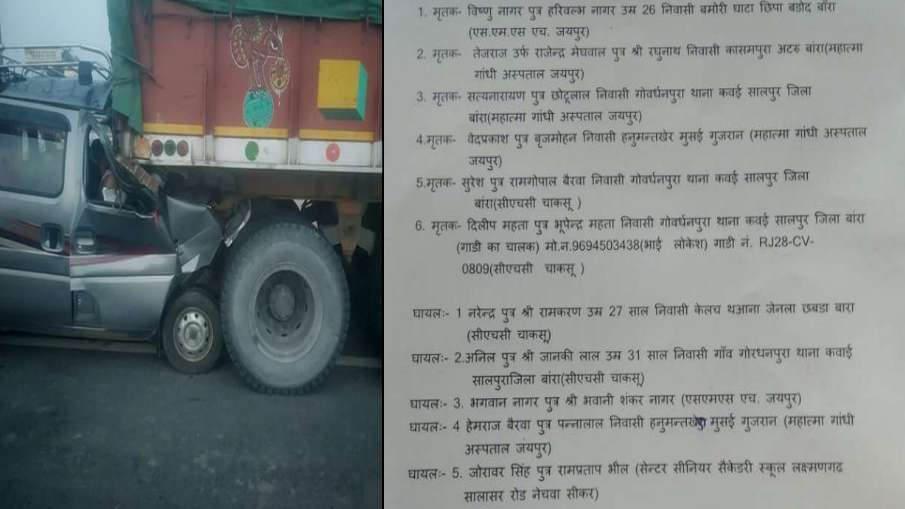 Jaipur Accident : बारां के REET अभ्यर्थियों से भरी वैन जयपुर के पास ट्रक में घुसी, छह की मौत, पांच घायल