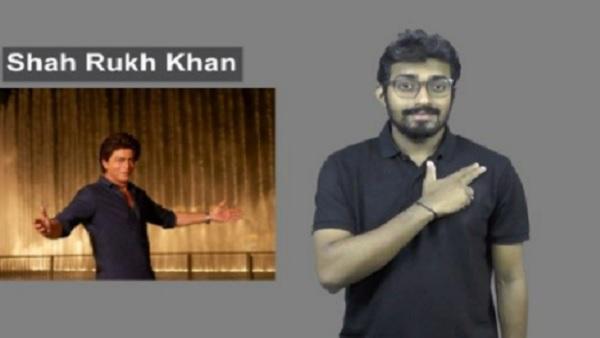 यह पढ़ें: 'साइन लैंग्वेज डिक्शनरी' में शामिल हुआ शाहरुख खान का नाम, जानिए इसके बारे में विस्तार से