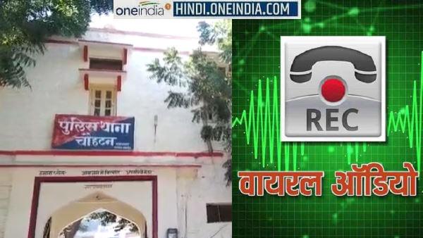 Rajasthan : DSP के बाद अब ASI का बना डर्टी VIDEO, वायरल ऑडियो में बोली महिला-चुपके से किया रिकॉर्ड