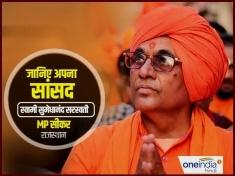 Know Your Sansad Swami Sumedhanand Saraswati Mp Sikar Rajasthan