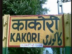आजादी विशेष: काकोरी की वो घटना जो अंग्रेजी...