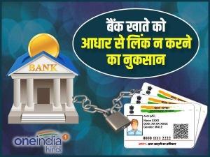 अगर 31 दिसंबर तक भी बैंक खाते को आधार ने नहीं किया लिंक तो होगा ये नुकसान, जानिए किस बैंक खाते वाले को मिलेगी छूट