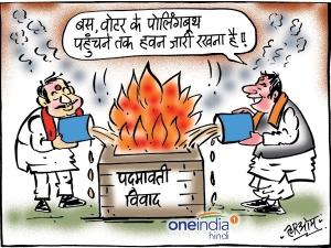 Cartoon: वोटर के पोलिंग-बूथ पहुंचने तक 'पद्मावती' विरोध जारी रखना है