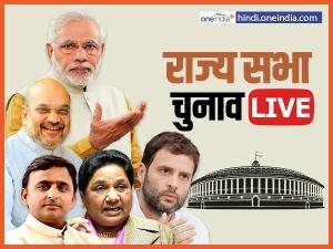 Rajya Sabha Election 2018 LIVE: बीजेपी ने नौवीं सीट पर भी जीत दर्ज की, अनिल अग्रवाल ने मारी बाजी
