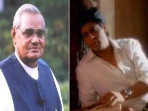 जब शाहरुख ने कहा था- हमने इतने अच्छे कवि को एक PM बना दिया