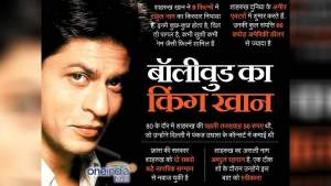 #27YearsOfSRK: बॉलीवुड में शाहरुख खान के बेमिसाल 27 साल पूरे