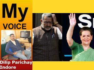 MY VOICE: गिरिराज का सोनिया पर बयान उनकी छोटी सोच दर्शाता है