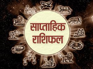 Weekly Horoscope: 20 मई से 26 मई तक का राशिफल
