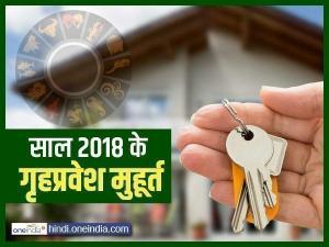 Griha Pravesh Muhurt: जानिए 2018 के गृहप्रवेश मुहूर्त