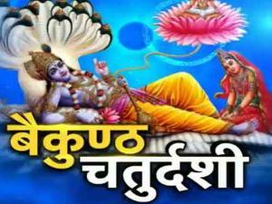 Baikunth Chaturdashi 2018:   कैसे करें बैकुंठ चौदस की पूजा?