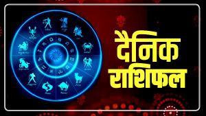 Horoscope: 20 जुलाई का राशिफल