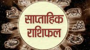 Weekly Horoscope: 24 जून से 30 जून तक का राशिफल