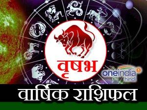 Yearly Horoscope 2019: वृषभ राशि का वार्षिक राशिफल