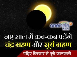 साल 2017 में कब-कब पड़ेंगे सूर्य ग्रहण एवं चंद्र ग्रहण?