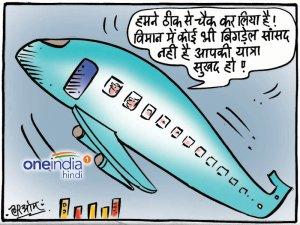 बदतमीज सांसदों के खिलाफ एयरलाइन्स की सख्ती