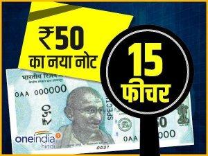 इन 15 फीचर्स की वजह से है 50 रुपए के नोट की कीमत
