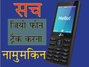 Tracking Jio Phone: अभी नामुमकिन है जियो फोन ट्रैक करना