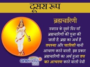 नवरात्र विशेष: दूसरे दिन होती है मां 'ब्रह्मचारिणी' की पूजा