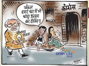 कांग्रेस ने मांगी मोदी से मदद- बोले हमारे घर भी उजाला कर दो