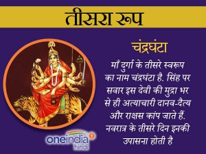 नवरात्र विशेष: तीसरे दिन होती है 'मां चंद्रघंटा' की पूजा
