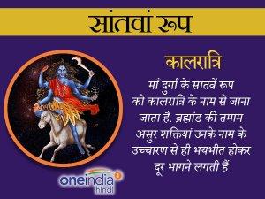 Navratri 2017: मां दुर्गा के 7वें रूप को कहते हैं 'कालरात्रि