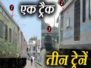 VIDEO: देखें क्या हुआ जब एक ही ट्रैक पर दौड़ गई तीन ट्रेनें