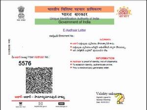 आधार कार्ड जोड़ने की अनिवार्यता के खिलाफ याचिका दायर