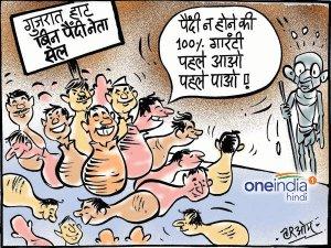 गुजरात में लगी सेल! 100 % गारंटी की बात पर लेट गए सारे नेता