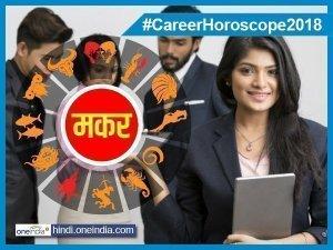 Career Horoscope 2018: मकर के लिए शुभ है ये साल